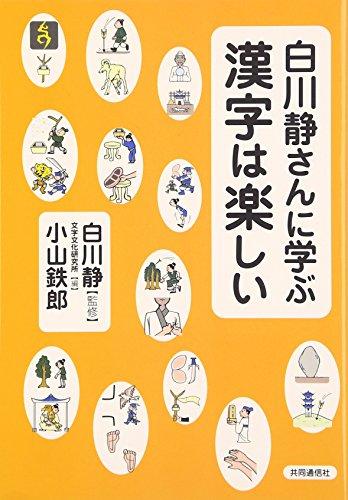 白川静さんに学ぶ 漢字は楽しいの詳細を見る