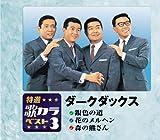 特選・歌カラベスト3 銀色の道/花のメルヘン/森の熊さん