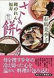 さくら餅 縄のれん福寿 (祥伝社文庫)