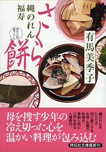 さくら餅 縄のれん福寿 (祥伝社文庫)の詳細を見る
