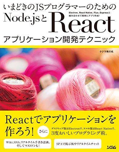 いまどきのJSプログラマーのための Node.jsとReactアプリケーション開発