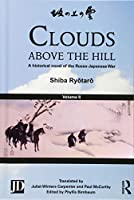Clouds above the Hill: A Historical Novel of the Russo-Japanese War, Volume 2
