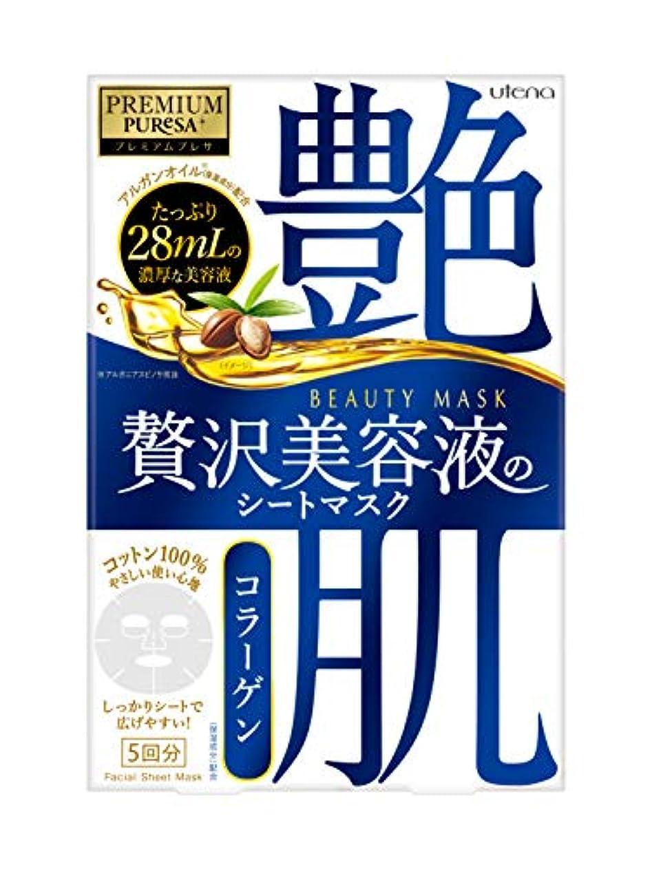 テーブル盆ハブ【Amazon.co.jp限定】大容量 プレミアムプレサ ビューティーマスク コラーゲン(5回分)