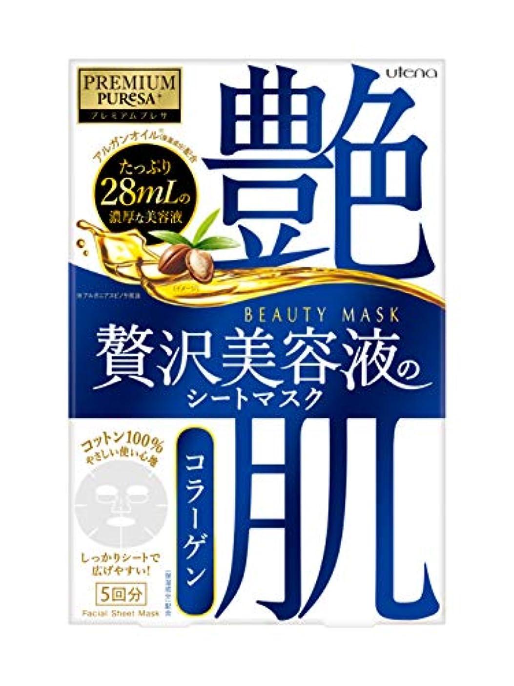 うれしい名詞誕生日【Amazon.co.jp限定】大容量 プレミアムプレサ ビューティーマスク コラーゲン(5回分)