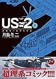 US-2 救難飛行艇開発物語 (ビッグコミックススペシャル)