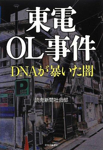 東電OL事件 - DNAが暴いた闇