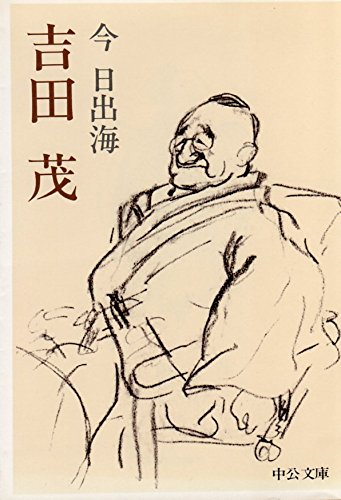 吉田茂 (中公文庫 M 199)