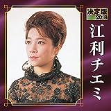 決定版 2018 江利チエミ