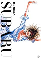 SUBARU昴 (5) (小学館文庫 そB 23)