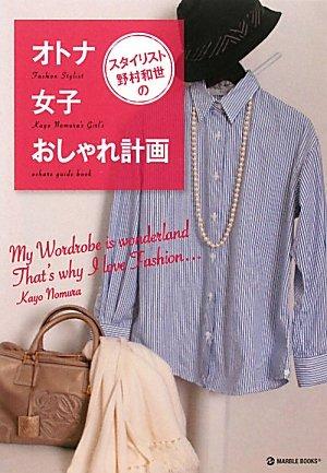 スタイリスト野村和世のオトナ女子おしゃれ計画 (MARBLE BOOKS)の詳細を見る