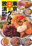 東京B級グルメ放浪記: 知られざる名店を探せ! (光文社知恵の森文庫)