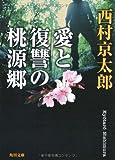 愛と復讐の桃源郷 (角川文庫)