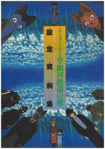 アニメーション 「宮沢賢治 銀河鉄道の夜」設定資料集 増補新装版の詳細を見る