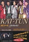 KAT−TUN エピソードプラス -Rebirth- (RECO BOOKS) [単行本(ソフトカバー)] / 石坂ヒロユキ, Jr.倶楽部 (著); アールズ出版 (刊)
