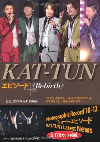 KAT−TUN エピソードプラス -Rebirth- (RECO BOOKS)
