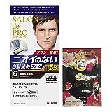 【Amazon.co.jp限定】 サロンドプロ 無香料 ヘアカラー メンズスピーディー 自然な黒褐色6 1本+おまけ付き