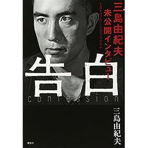 告白 三島由紀夫未公開インタビュー