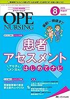 オペナーシング 2019年8月号(第34巻8号)特集:術前~術後まで  患者アセスメント アセ子とメン太のはじめてナビ