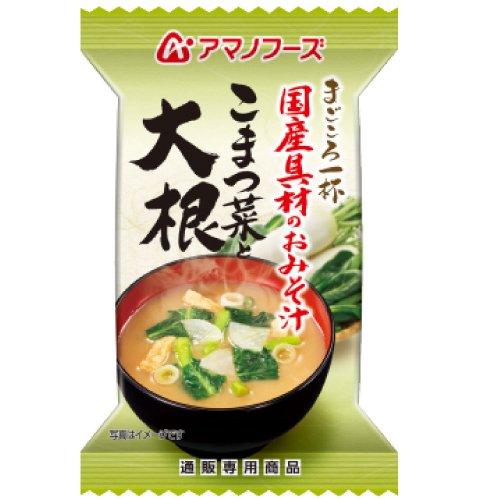 アマノフーズ フリーズドライ 国産具材 使用 まごころ一杯 おみそ汁 ( こまつ菜と大根汁 ) 5食 セット
