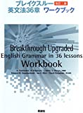 Breakthrough Upgraded English Grammar in 36 lessons Workbook (ブレイクスルー 英文法36章 ワークブック 改訂二版)