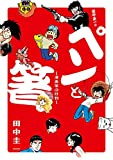 田中圭一の「ペンと箸」 / 田中圭一 のシリーズ情報を見る