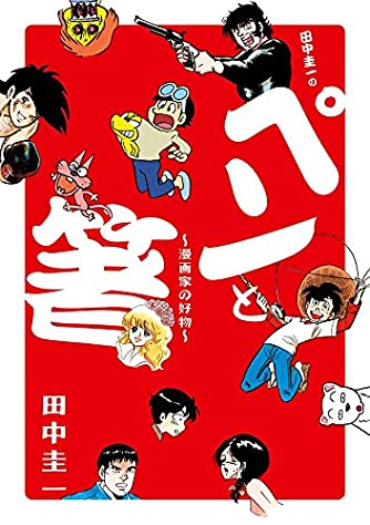 田中圭一の「ペンと箸」: -漫画家の好物- (ビッグコミックススペシャル)
