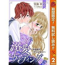 溺愛ウェディング ~林檎姫の淫らな蜜月~【期間限定無料】 2 (マーガレットコミックスDIGITAL)