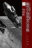 航空宇宙軍史・完全版一 カリスト—開戦前夜—/タナトス戦闘団 (ハヤカワ文庫JA)