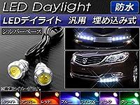 AP LEDデイライト シルバーベース 汎用 埋め込み式 防水 ブルー AP-LL007-BL 入数:1セット(2個)