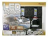 【REMIX/レミックス】LEDライトキット(H8/H11)  【品番】 RS-62