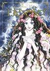 王妃マルゴ ~6巻 (萩尾望都)