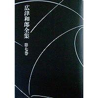 広津和郎全集 (第7巻) 小説7 誘蛾灯 泉へのみち