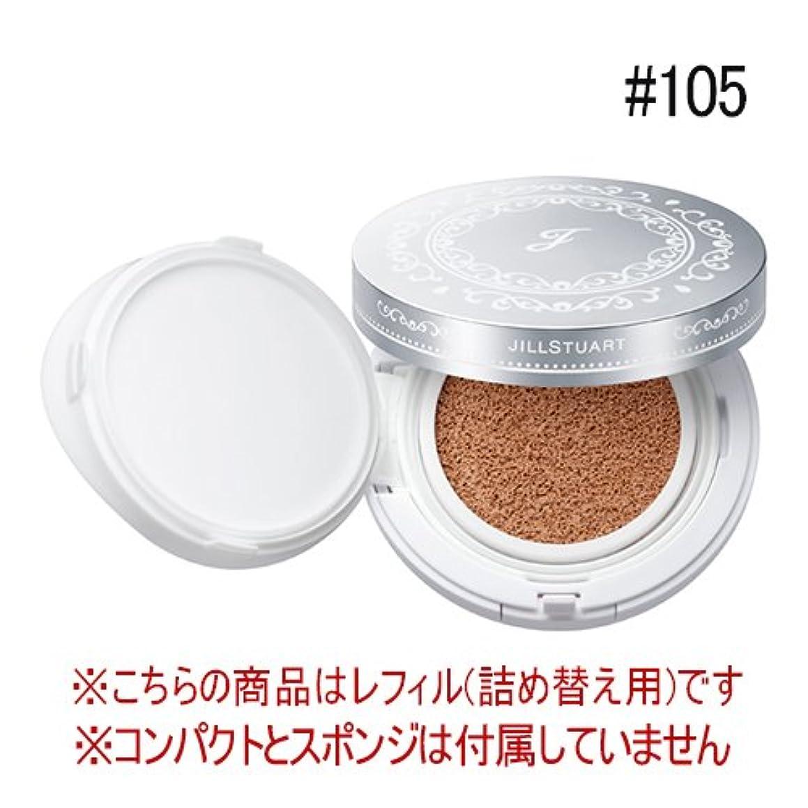 バラエティベリ貴重なジルスチュアート ピュアエッセンス クッションコンパクト (レフィル)【#105】 #tan SPF40/PA+++ 15g