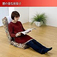 座椅子 イス/いす レバー式なので座ったまま角度調節ができます。 おしゃれな 暮らし 腰のラクな座椅子