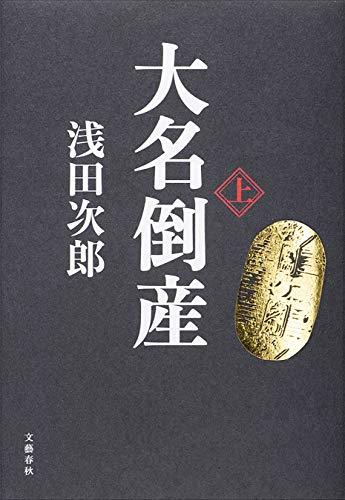 [画像:大名倒産 上 (文春e-book)]