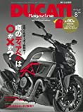 DUCATI Magazine (ドゥカティ マガジン) 2011年 08月号 [雑誌]