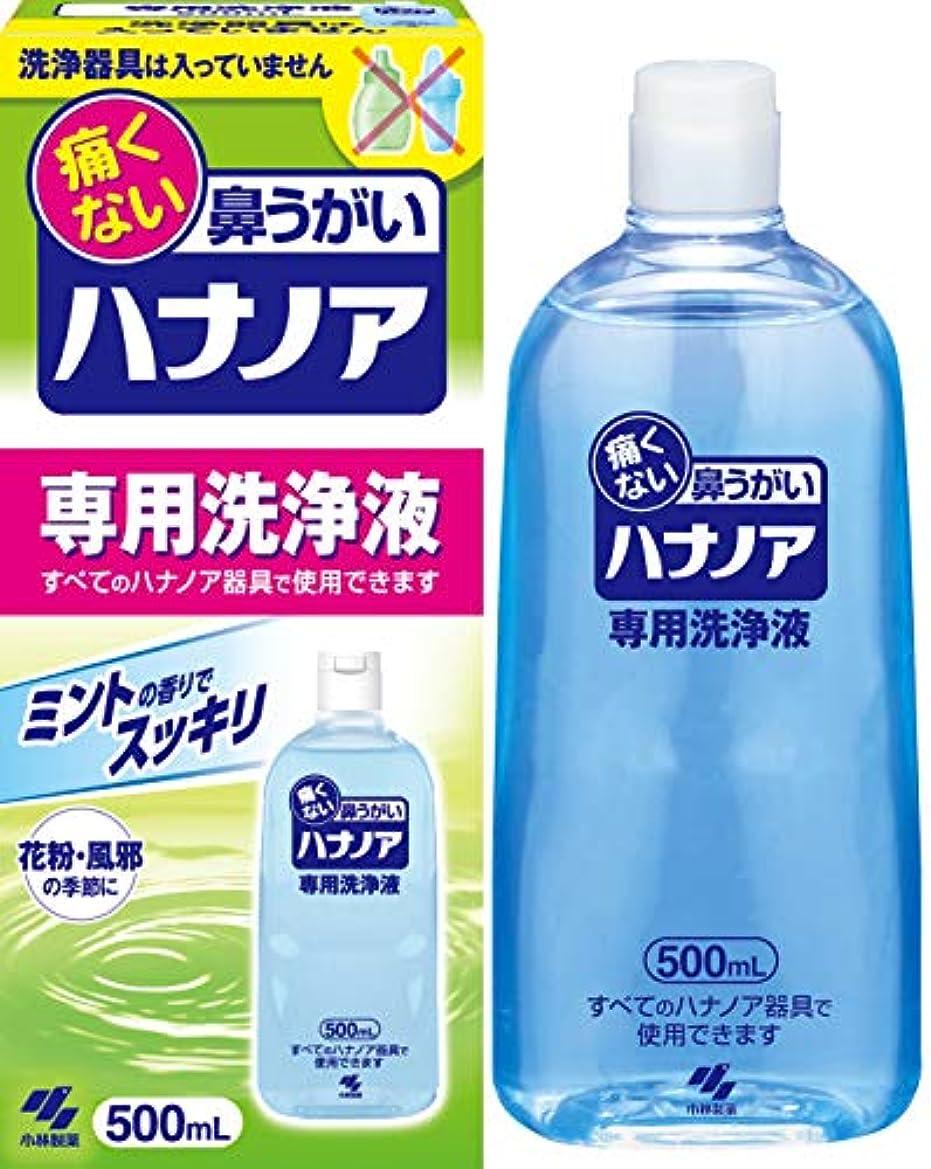 有効下に向けます傷つきやすいハナノア 痛くない鼻うがい 専用洗浄液 たっぷり500ml(鼻洗浄器具なし)