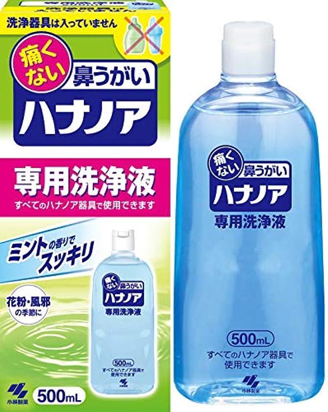 腕おじさん改革ハナノア 痛くない鼻うがい 専用洗浄液 たっぷり500ml(鼻洗浄器具なし)