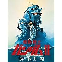 劇場版 機動戦士ガンダムII 哀・戦士編(セル版)