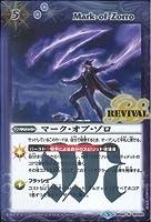 【シングルカード】BS44)マーク・オブ・ゾロ/紫/R/RV008