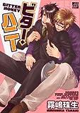 ビター・ハニー (ドラコミックス 259)