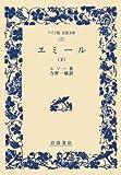 エミール〈下〉 (ワイド版 岩波文庫)