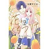 花とくちづけ(2) (KCデラックス)