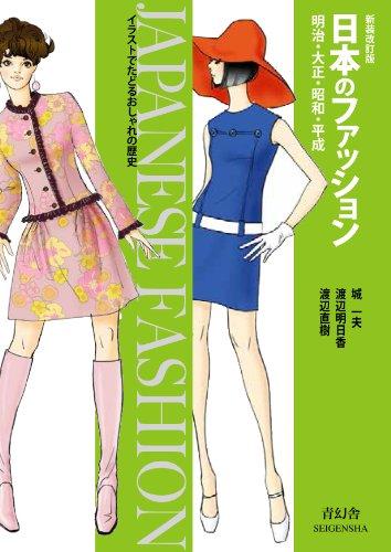 新装改訂版 日本のファッション (青幻舎ビジュアル文庫シリーズ)の詳細を見る