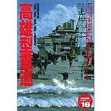 高雄型重巡 (〈歴史群像〉太平洋戦史シリーズ (16))