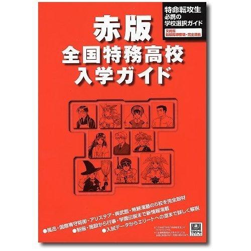 赤版・特務高校入学ガイド (TRPG series―特命転攻生サプリメント)