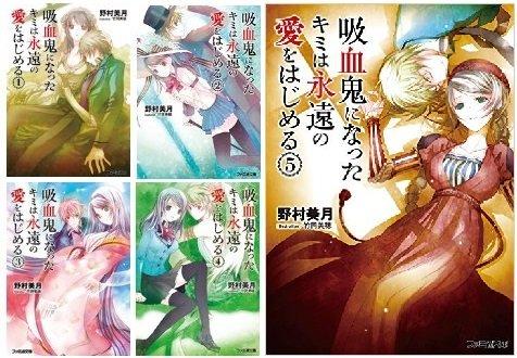 吸血鬼になったキミは永遠の愛をはじめる 文庫 1-5巻セット (ファミ通文庫)