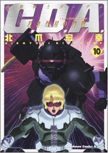 機動戦士ガンダムC.D.A.若き彗星の肖像 10 (角川コミックス・エース 90-10)の詳細を見る