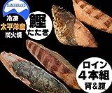 かつお たたき 特大ロイン4本組 太平洋産 炭火焼 業務用 約1kg