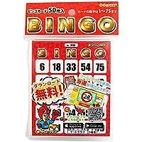 ビンゴ カード ビンゴカード パーティーゲーム (無料の抽選アプリあり) 50枚セット ゲットクラブ